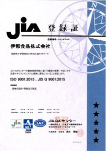 ISO9001 認証登録証